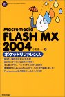 Macromedia FLASH MX 2004ポケットリファレンス Pocket reference
