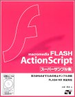 macromedia FLASH ActionScriptスーパーサンプル集